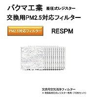 バクマ工業 交換用PM2.5対応フィルター RESPM-150。Ф150 樹脂製差圧式レジスター専用 (10枚セット)交換用PM2.5対応フィルターです。