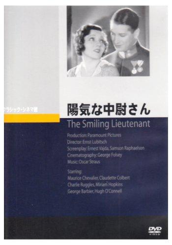 陽気な中尉さん [DVD]