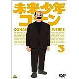 未来少年コナン 3 [DVD]