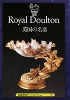 英国の名窯―ロイヤルドルトン (京都書院アーツコレクション 35)
