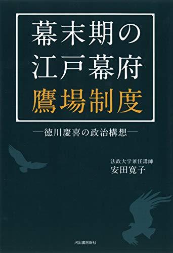 幕末期の江戸幕府鷹場制度: 徳川慶喜の政治構想
