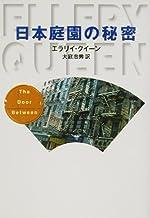 表紙: 日本庭園の秘密 | エラリイ クイーン