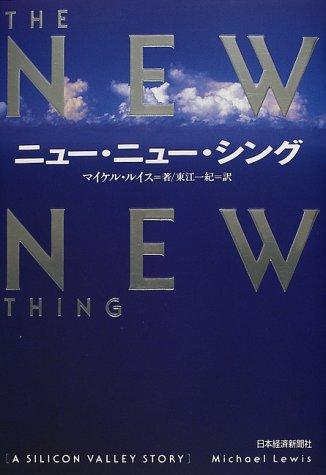 ニュー・ニュー・シング