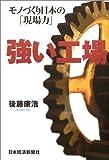 強い工場―モノづくり日本の「現場力」