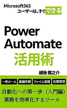 [越後 龍之介]のPower Automate活用術: 自動化への第一歩(入門編) 業務を効率化するツール