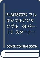 FLMS87072 フレキシブルアンサンブル《4パート》 スタートライン