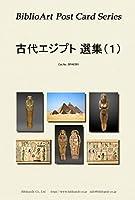 BiblioArt Post Card Series 古代エジプト選集(1) 6枚セット(解説付き)