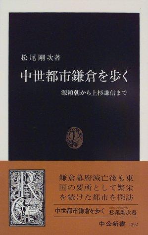 中世都市鎌倉を歩く―源頼朝から上杉謙信まで (中公新書)