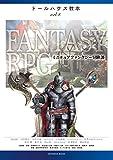 ドールハウス教本vol.8「ファンタジーRPG」