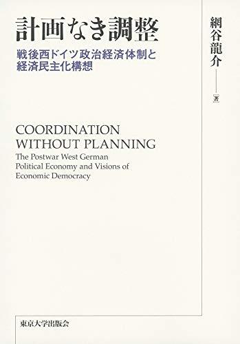 計画なき調整: 戦後西ドイツ政治経済体制と経済民主化構想