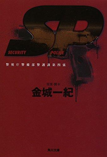 SP  警視庁警備部警護課第四係 (角川文庫)の詳細を見る