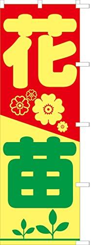 花 苗 のぼり のぼり旗 771055001