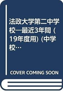 法政大学第二中学校―最近3年間 (19年度用) (中学校別入試問題集シリーズ (O19★))