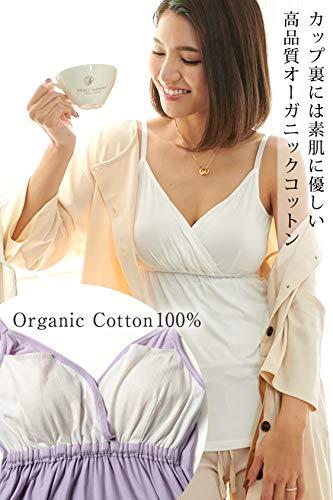 SweetMommyマタニティ授乳服インナーさらさら竹繊維キャミソール吸汗パッドつきインナー特注パッド入りカップ裏はオーガニックコットン100%LLオフホワイト
