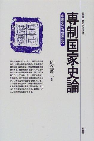 専制国家史論―中国史から世界史へ (叢書 歴史学と現在)