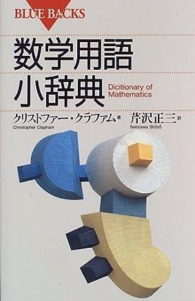 数学用語小辞典 (ブルーバックス (B-1113))
