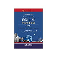 通信工程专业实用英语(第二版)