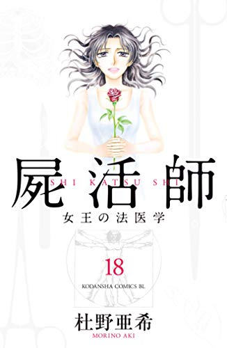 屍活師 女王の法医学(18) (BE・LOVEコミックス)