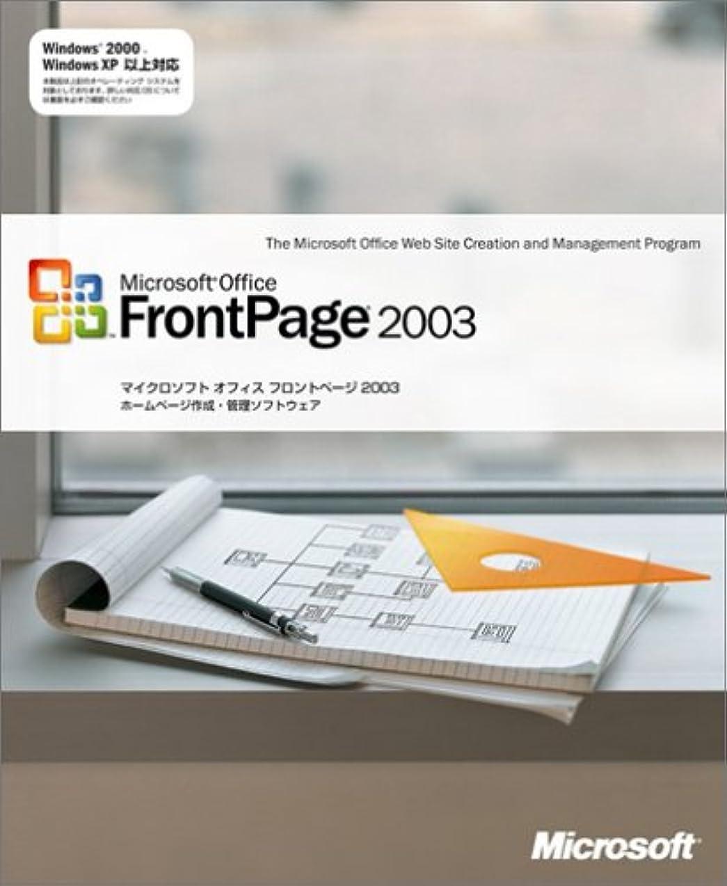 特異性帰るアパル【旧商品/サポート終了】Microsoft FrontPage 2003