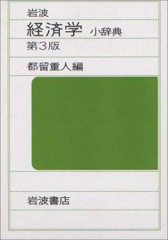 岩波経済学小辞典 第3版の詳細を見る