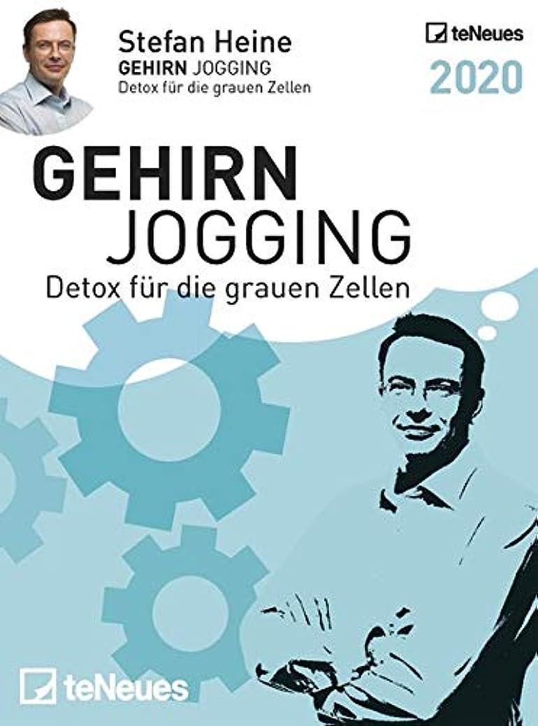 育成コンパニオンエコーStefan Heine: Gehirnjogging 2020