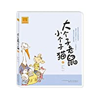 Spring phonetic aoe famous masterpieces: the little big cat 10 mice(Chinese Edition)