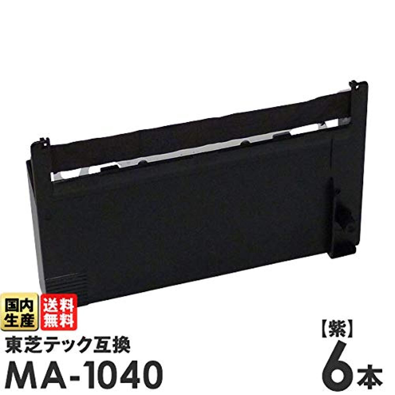 東芝テック TEC エコッテ 汎用 インクリボン MA-1040 紫 6個 日本製