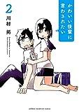 かわいい後輩に言わされたい 2 (少年チャンピオン・コミックス)