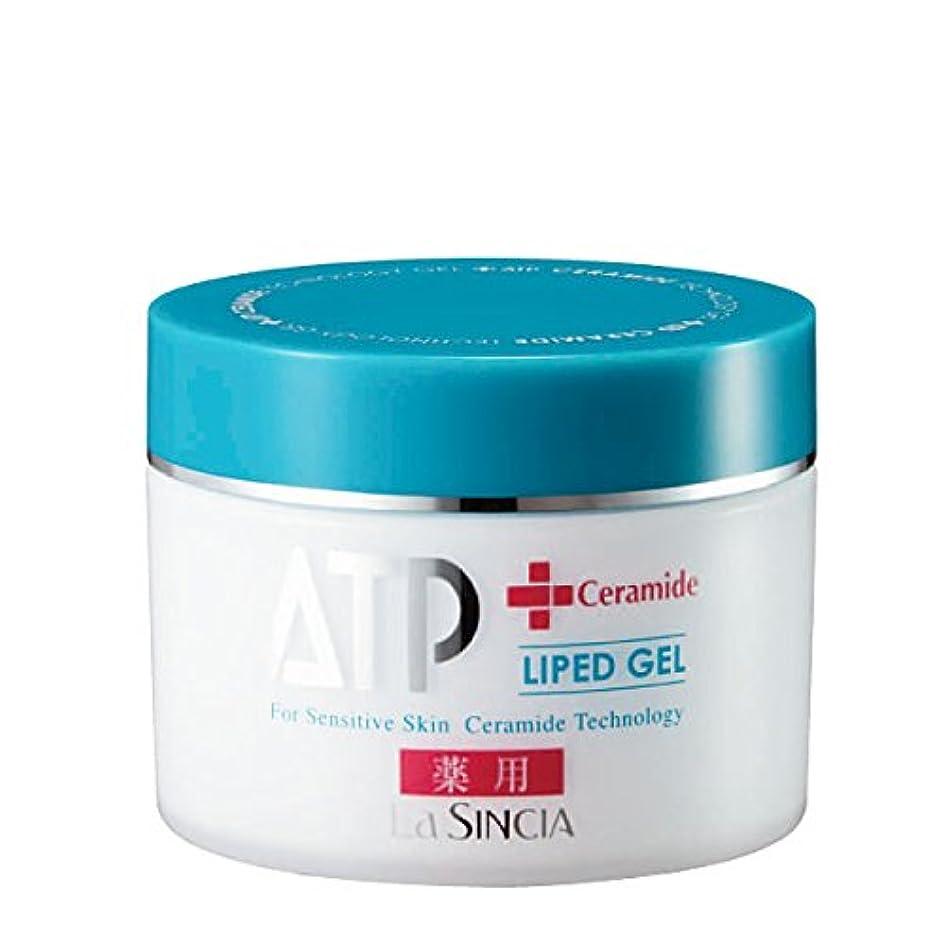 冷淡な下るフォーマルラ?シンシア 薬用ATP リピッドゲル 200g (全身?頭皮?頭髪用保湿ゲルクリーム)