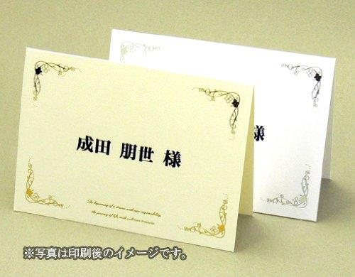 エンドレス席札(4名分/A4)【印刷なし・手作りキット】カラー ホワイト