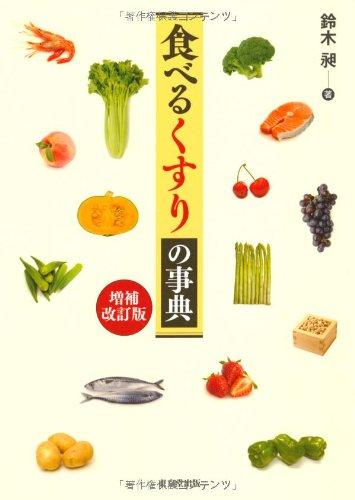 食べるくすりの事典 - 鈴木 昶
