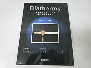 Diathermy―最先端テクノロジーが歯科治療を変える