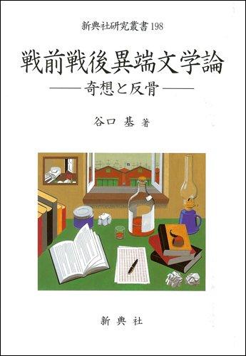 戦前戦後異端文学論―奇想と反骨― (新典社研究叢書)
