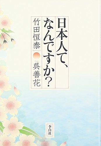 日本人て、なんですか?の詳細を見る