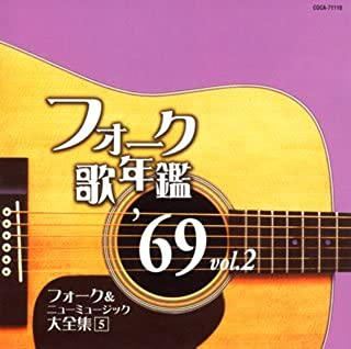 フォーク歌年鑑 1969 Vol.2 フォーク&ニューミュージック大全集 5
