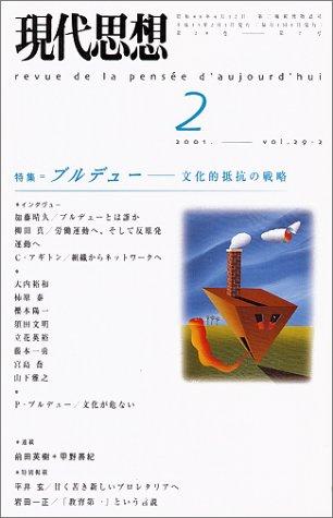 現代思想2001年2月号 特集=ブルデュー 文化的抵抗の戦略