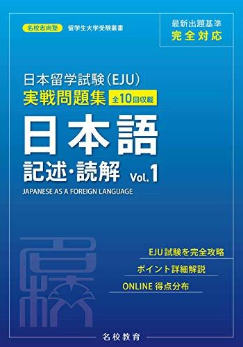 日本留学試験(EJU)実戦問題集 日本語 記述・読解 Vol.1 (名校志向塾留学生大学受験叢書)の詳細を見る