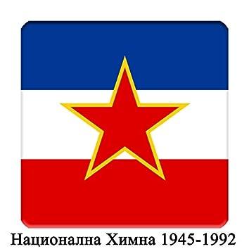 YU - Социјалистичка Федеративна Република Југославија - Хеј Словени - Југословенска химна 1945-1992 (Инструментални)