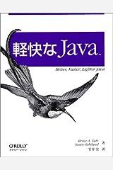 軽快なJava―Better,Faster,Lighter Java 単行本
