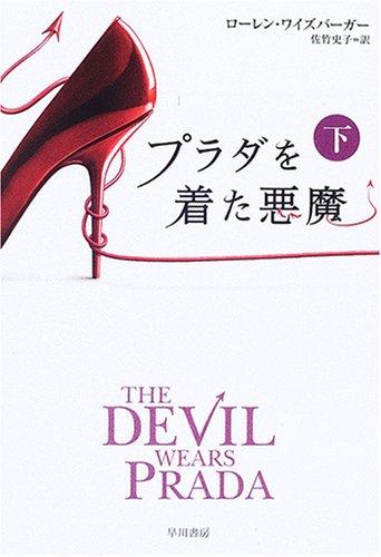 プラダを着た悪魔〈下〉 (ハヤカワ文庫NV)