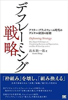 [高木 聡一郎]のデフレーミング戦略 アフター・プラットフォーム時代のデジタル経済の原則