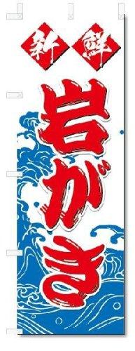 のぼり のぼり旗 新鮮 岩がき(W600×H1800)