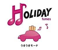 HOLIDAY tunes~うきうきモード