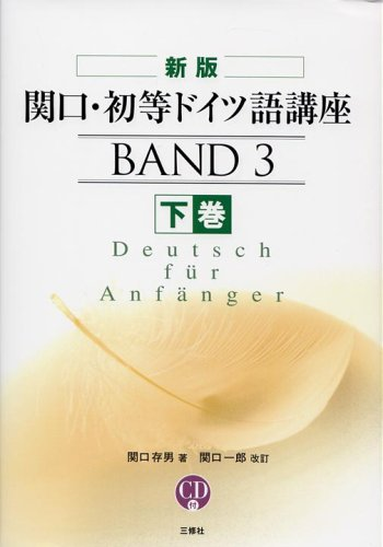 CD付 関口・初等ドイツ語講座〈下巻〉