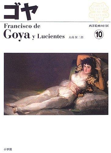 西洋絵画の巨匠 ゴヤ