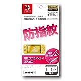 【任天堂ライセンス商品】Nintendo Switch Lite専用液晶保護フィルム 防指紋