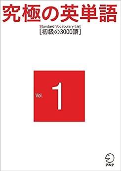 [アルク英語出版編集部]の究極の英単語 SVL Vol.1 初級の3000語