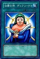 【シングルカード】遊戯王 治療の神 ディアン・ケト SJ2-046 ノーマル