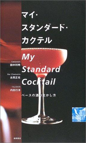 マイ・スタンダード・カクテル―ベースの酒の生かし方