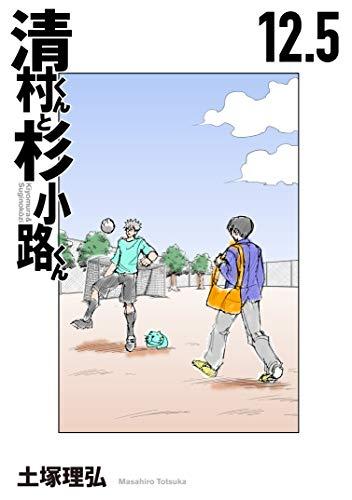 清村くんと杉小路くん(12.5) (モーニングコミックス)